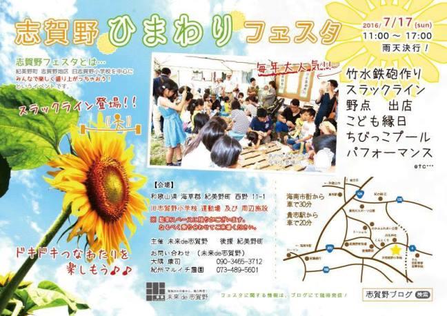志賀野ひまわりフェスタ-648px
